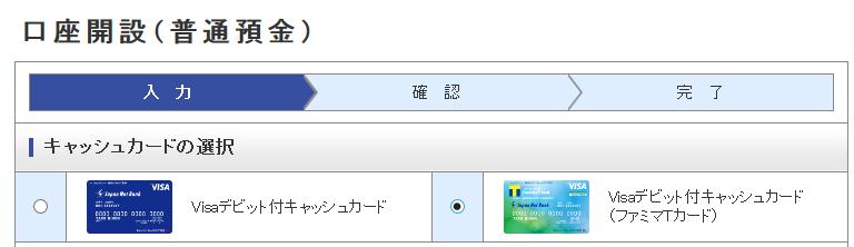 japannetbankkzks.png