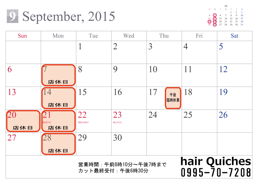calendar-sim-a4-2015-09.jpg