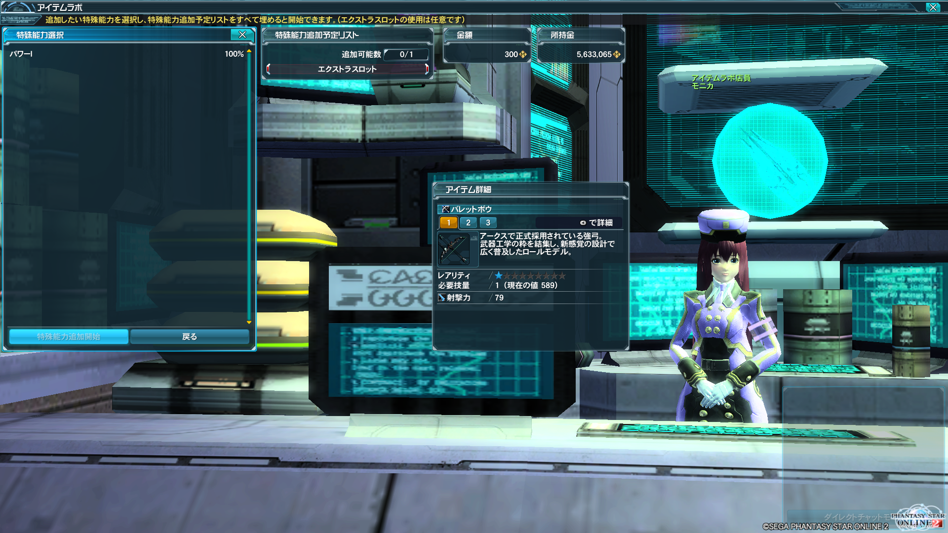 pso20151007_221857_003.png
