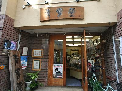 吉祥寺の印鑑はんこ篆刻専門店【青雲堂印房】店舗外観