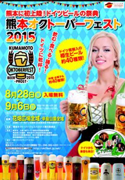 20150825_kumamoto.jpg