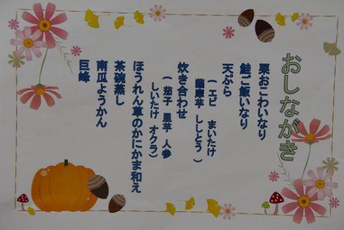 20150930 戸田川 行事食2