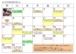201509カレンダーのみ