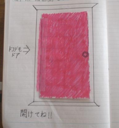 PinkDoor1.jpg