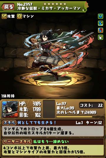 shingeki_04.png