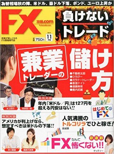 月刊FX攻略.COM(ドットコム) 2015年 11 月号