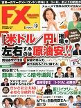 月刊FX攻略.COM(ドットコム) 2015年 10 月号