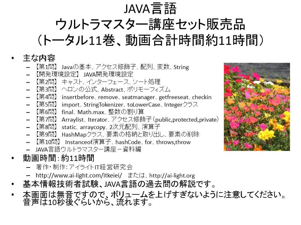 java-hyoushi.jpg