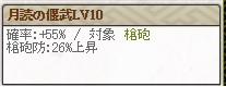 特 椿姫 Lv10