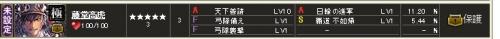 高虎 テーブル特殊2