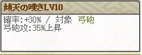 徳姫 S1スキル性能