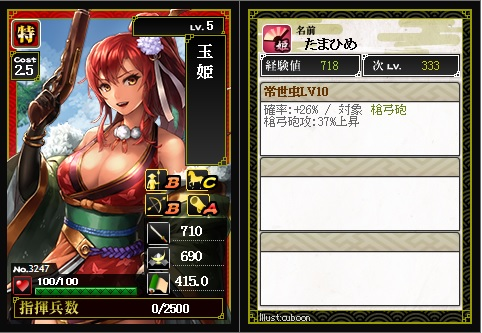 玉姫 スキルLv10