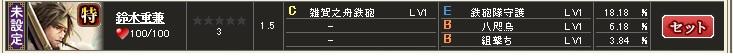 特 鈴木 テーブル1