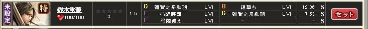 特 鈴木 テーブルS1
