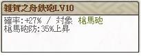 特 鈴木重兼Lv10