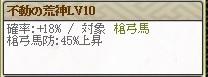 甲斐宗運Lv10