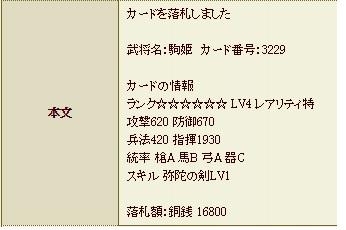 落札 駒姫