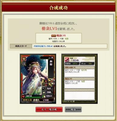 合成 駒姫4