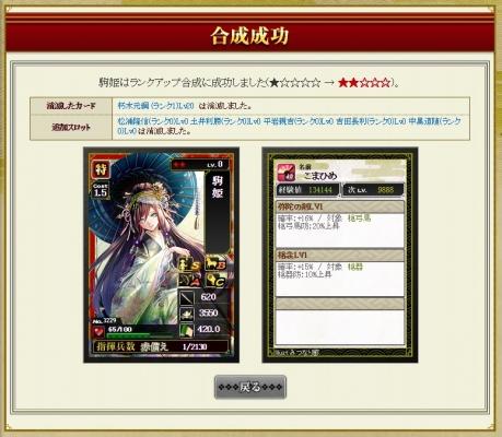 合成 駒姫6 ランクアップ