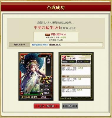 合成 駒姫7 秋山2