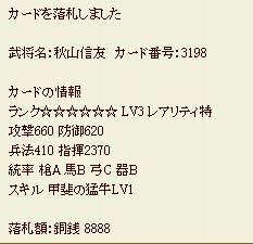 合成 駒姫7 秋山0