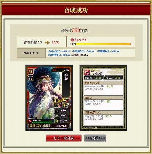 強化 駒姫1