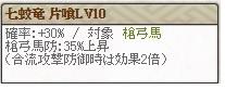 天 元親(3)Lv10