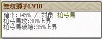 スキル 無双獅子Lv10
