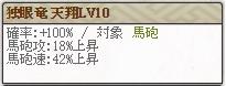 天 政宗Lv10