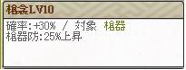 スキル強化4 槍衾2