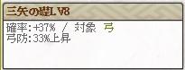 スキル強化8