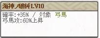 天 輝元 Lv10