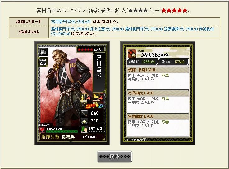 gousei320.jpg