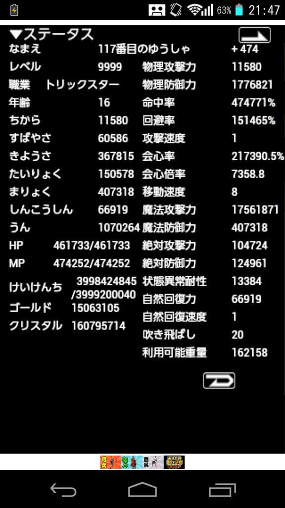 ファンタ シーマスター 2 ステータス - ファンタシーマスター2攻略wiki