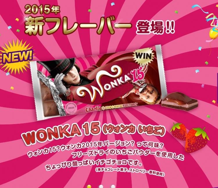wonkakyara2.jpg