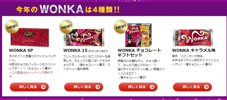 wonkakyara5.jpg