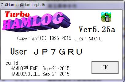 ハムログ最新版