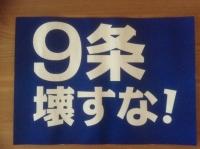 9条壊すな!
