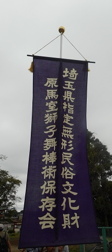 原馬室氷川神社④獅子舞棒術20150823