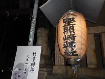 ⑨小野照崎神社秋季例大祭