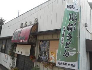 ⑦福ちゃん全景