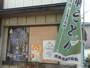 ⑥こうのす川幅  取扱店