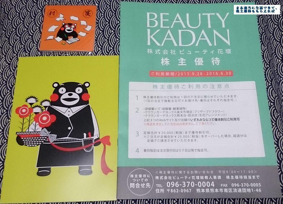 beauty-kadan_yuutai-01_201506.jpg