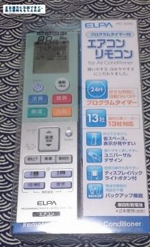 ビックカメラ 購入履歴(エアコンリモコン) 201502