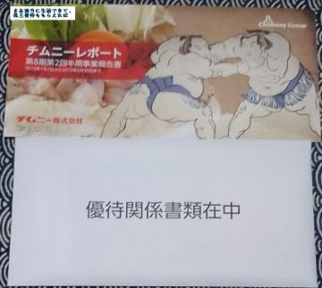 チムニー 優待案内01 201506