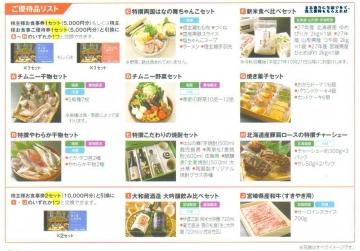 チムニー 交換品カタログ 201506