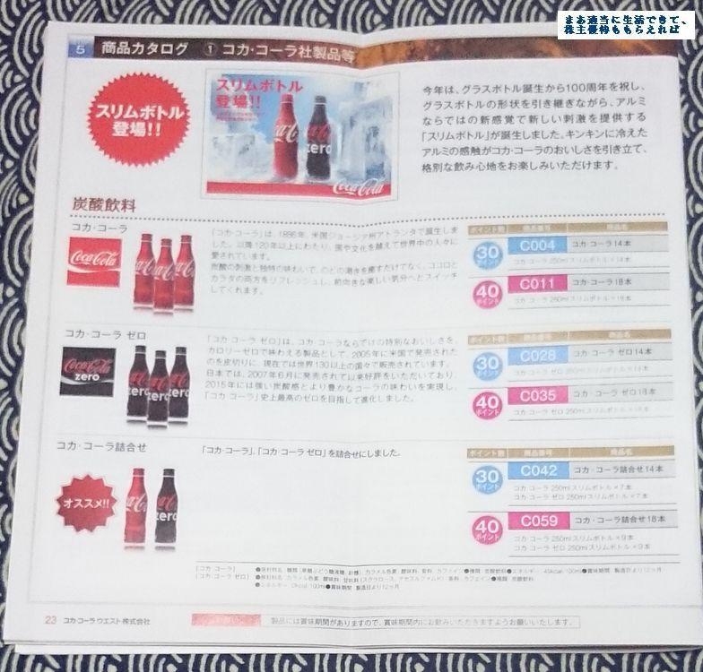 coca-west_yuutai-annai-02_201506.jpg