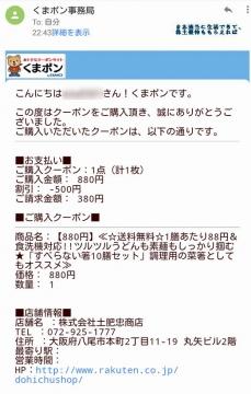 くまポン 箸セット注文 201509
