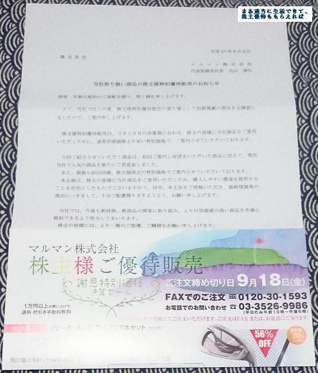 maruman_yuutai-hanbai_201503.jpg