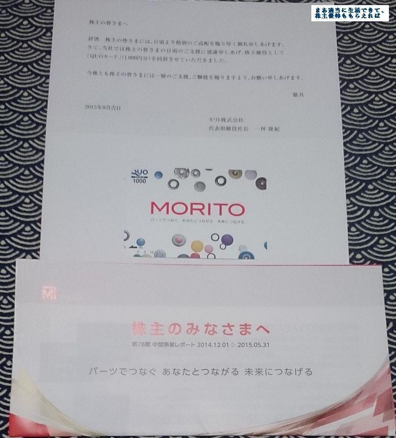 morito_quo_201505.jpg